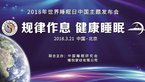2018年世界睡眠日中国主题发布会