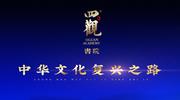 聆听!中华优秀传统文化与马克思主义相融之声
