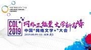 """第三届中国""""网络文学+""""大会驾到 闪耀整个夏天"""
