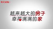 40 秒震撼动效,看中国人住房变身