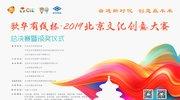 歌华有线杯·2019北京文化创意大赛总决赛(B场下)