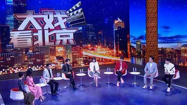《大戏看北京》20191221精英篇