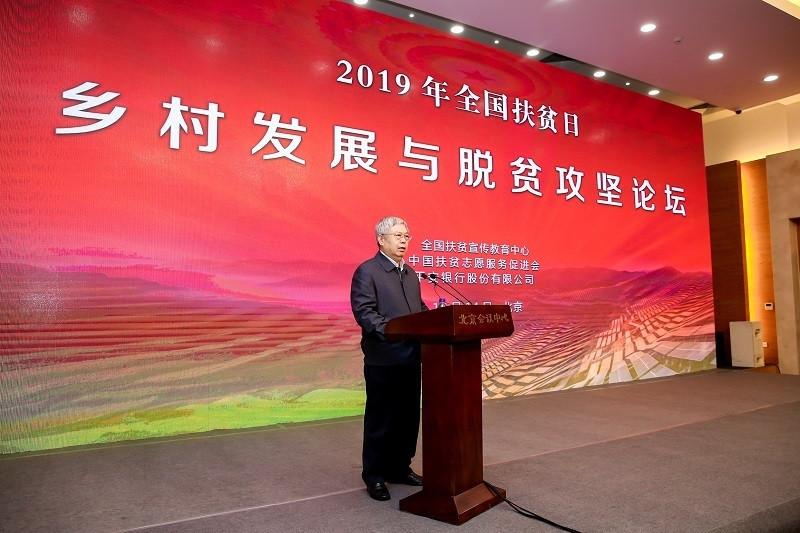 2019年扶贫日 乡村发展与脱贫攻坚论坛在京举办