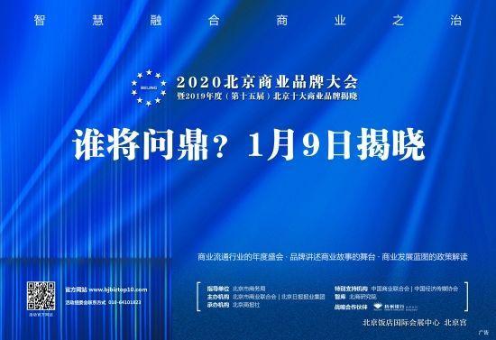 2020北京商业品牌大会