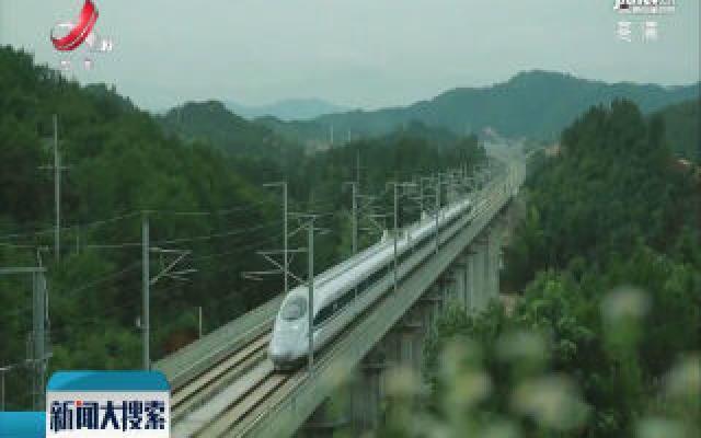 铁路10月11日起实施新运行图 南昌 婺源等地列车调增运行区段