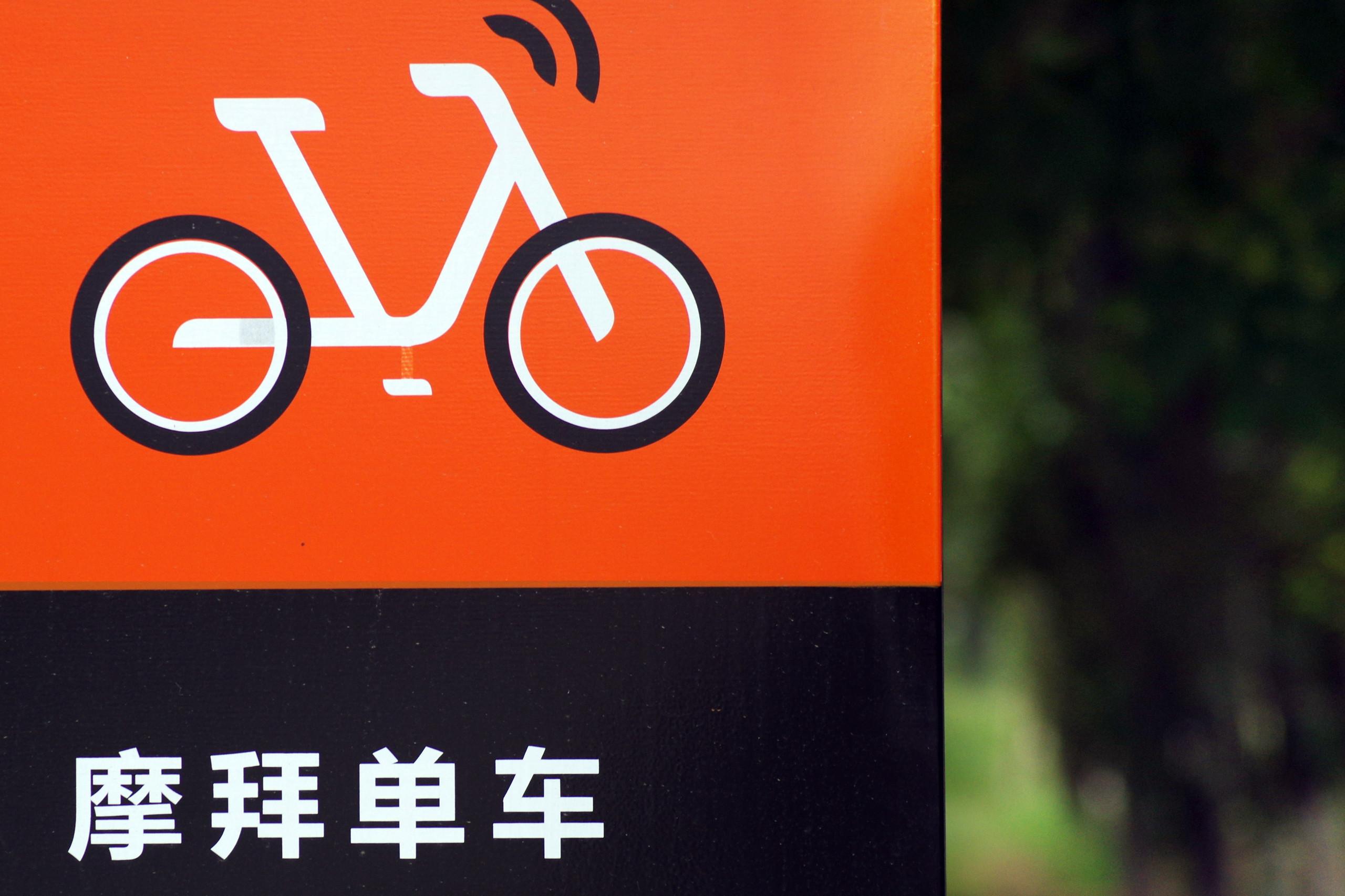 摩拜单车再次宣布涨价,起步价升至1.5元