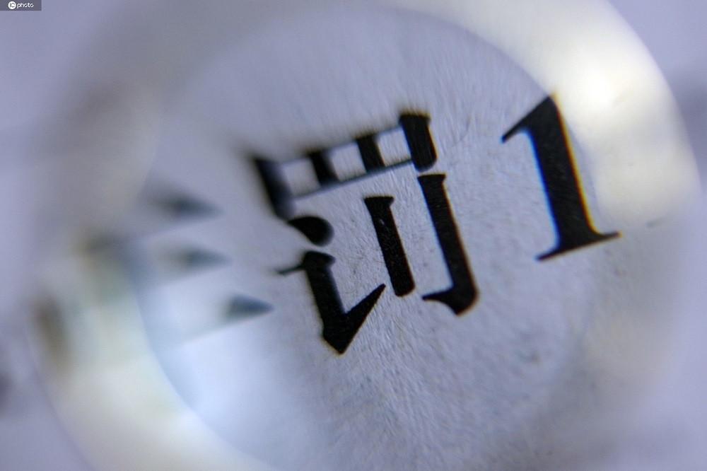 剑指编制提供虚假报告等问题,浙江银保监局连开8罚单合计罚196万