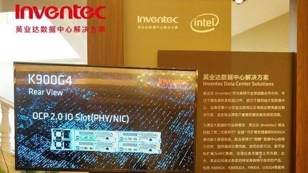 英业达携HPC服务器现身2019英特尔互联网数据中心峰会
