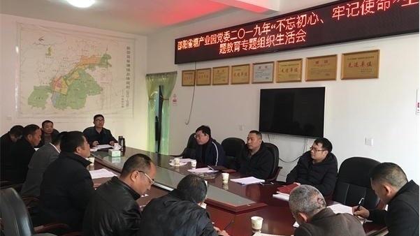 邵阳雀塘产业园党委召开专题民主生活会
