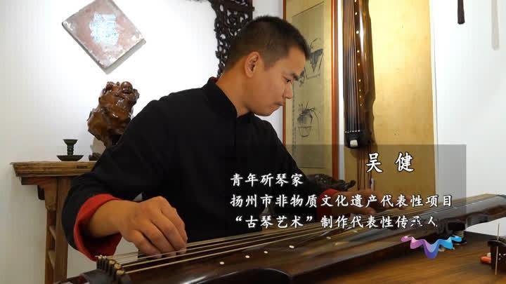 扬州非遗丨当广陵琴派遇上故宫博物院,擦出怎样的火花?