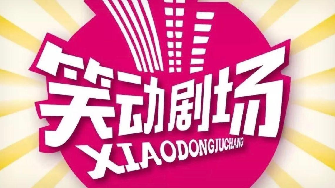 10月18日《笑动剧场》播出相声《扔狗》《三近视认匾》