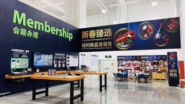 山姆深圳龙岗店重装开业 提升购物体验及价格优势回馈会员