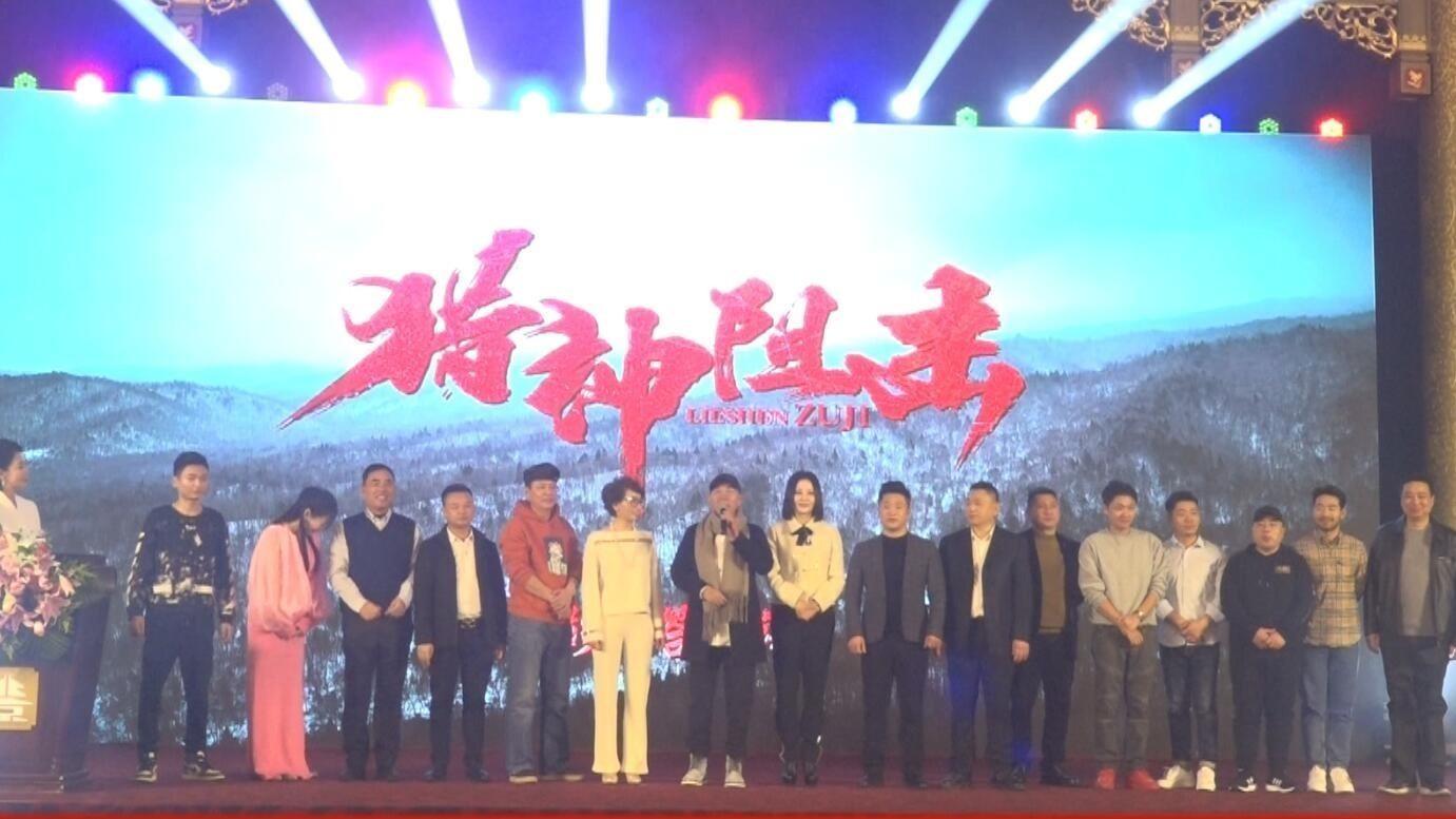 电影《猎神阻击》答谢会在北京饭店金色大厅圆满落幕