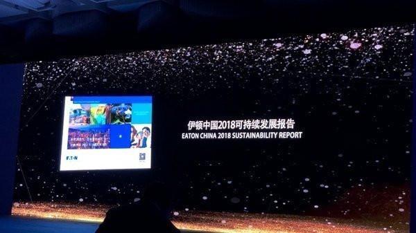 伊顿中国连续十年发布企业年度可持续发展报告
