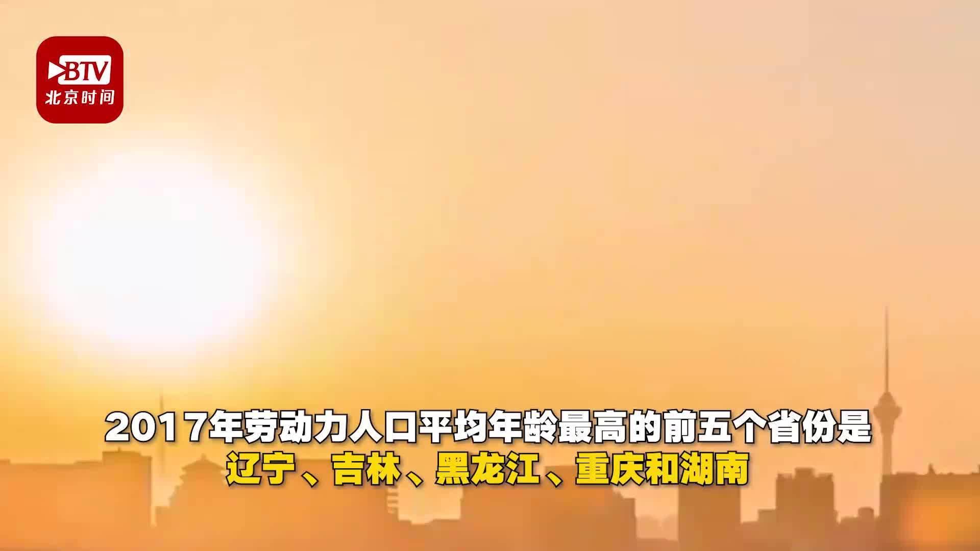报告:中国劳动力人口平均年龄达37.8岁