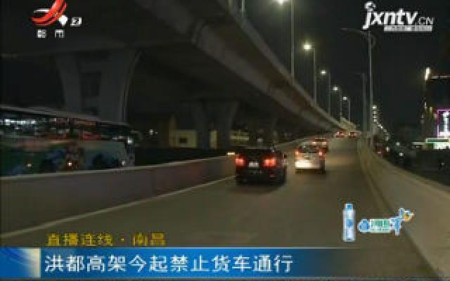 【直播连线】南昌:洪都高架10月17日起禁止货车通行