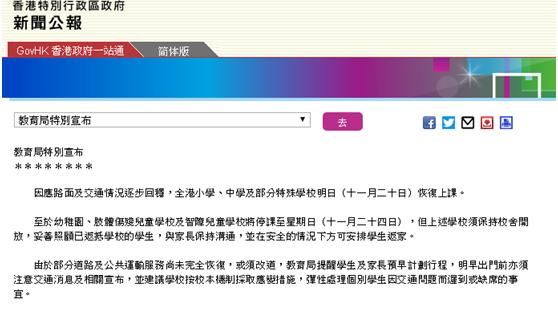 香港教育局:全港中小学20日复课