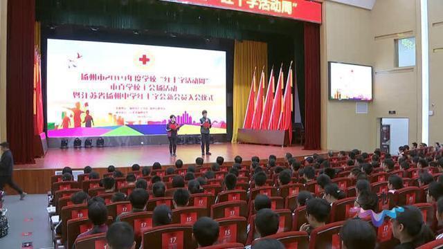 """扬州市开展学校""""红十字活动周""""活动,一批高中生成为中学生救护员"""