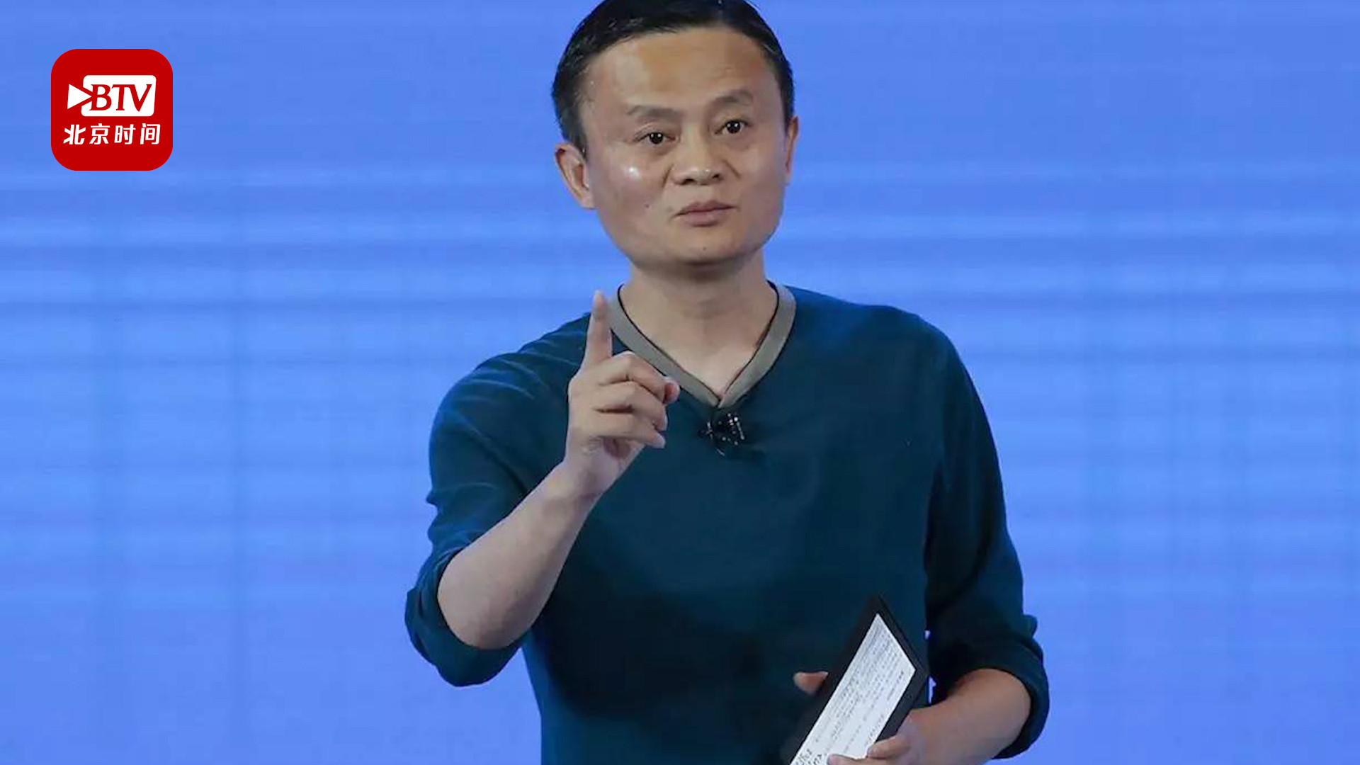 马云:中国14亿人3亿中等收入人群 一定能带动世界经济