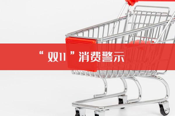 """烟台市消费者投诉中心""""双11""""消费警示"""