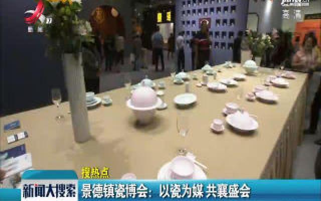 景德镇瓷博会:以瓷为媒 共襄盛会