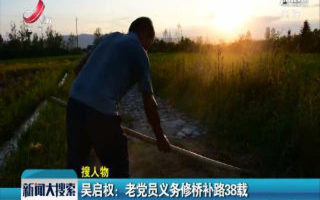 永丰·吴启权:老党员义务修桥补路38载