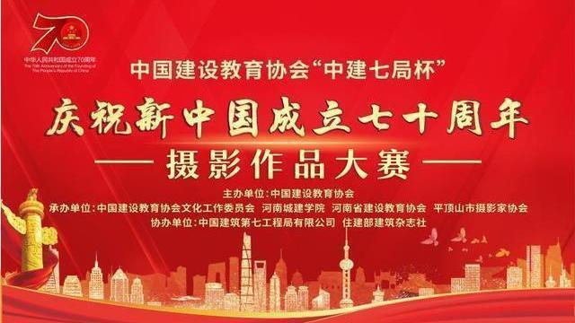 奋进新时代:中国建设行业筑梦70年主题摄影大赛将开启
