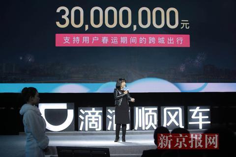 滴滴启动2018年春运顺风车 计划运送3300万人  新京报