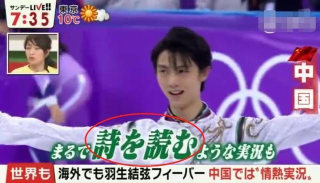 日本电视台嫌弃宇宙!NHK遭表情膜拜:夸羽生结大央视网友包那么