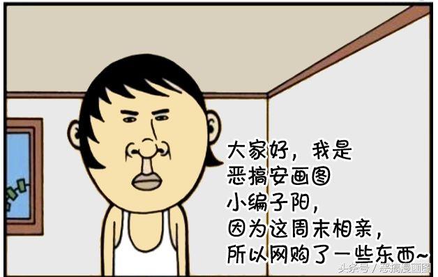 顺边�jy�`y�^�_恶搞漫画:网购了一双顺边的鞋