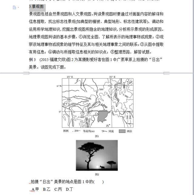 图表信息:高中技巧高中法解题地理轻松v图表图题背常用本图片