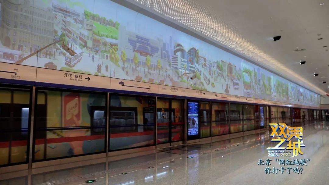 """《双奥之城》北京""""网红地铁"""" 背后的故事"""