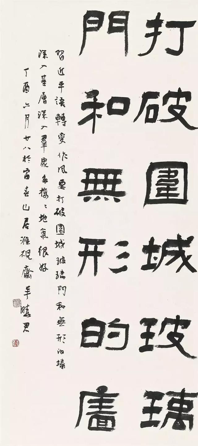 中书协隶书委员会委员们写的隶书,您看怎么样?图片