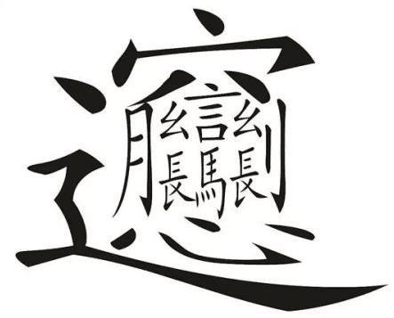 最复杂的字_最复杂的汉字