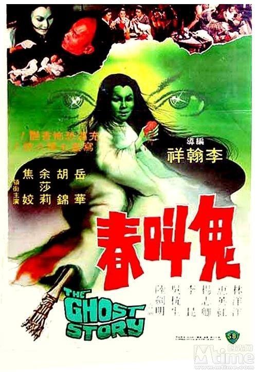 版本二:1979年由李翰祥拍摄的《鬼叫春》,由胡锦,岳华主演.