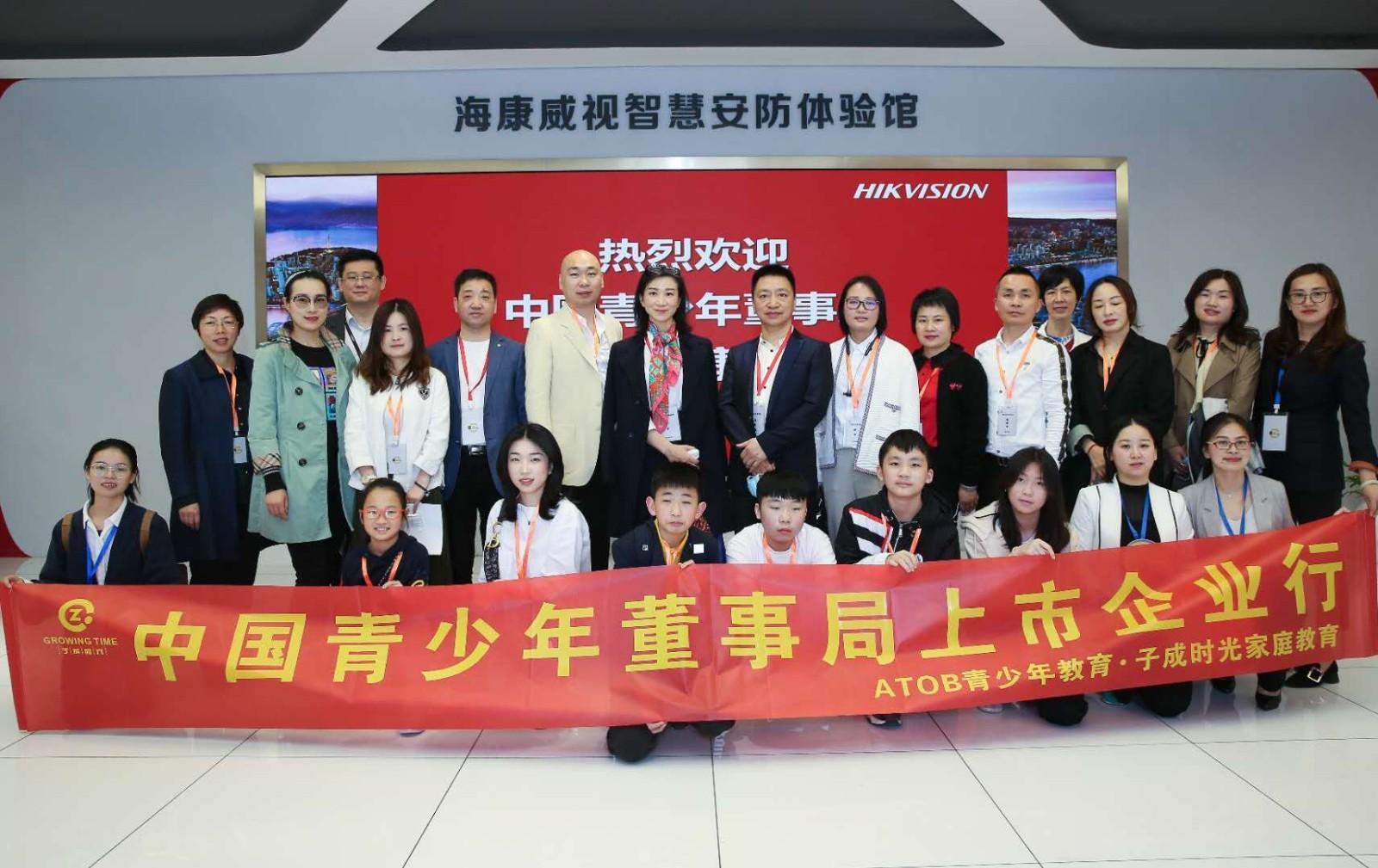 海康威视总裁胡扬忠会见中国青少年董事局一行