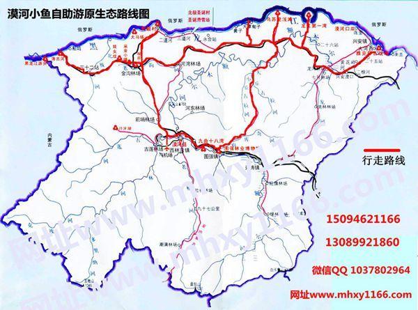 林场→阿木尔大河(90km)日月江山-(黑龙江第一湾)→(25km)卡伦小镇