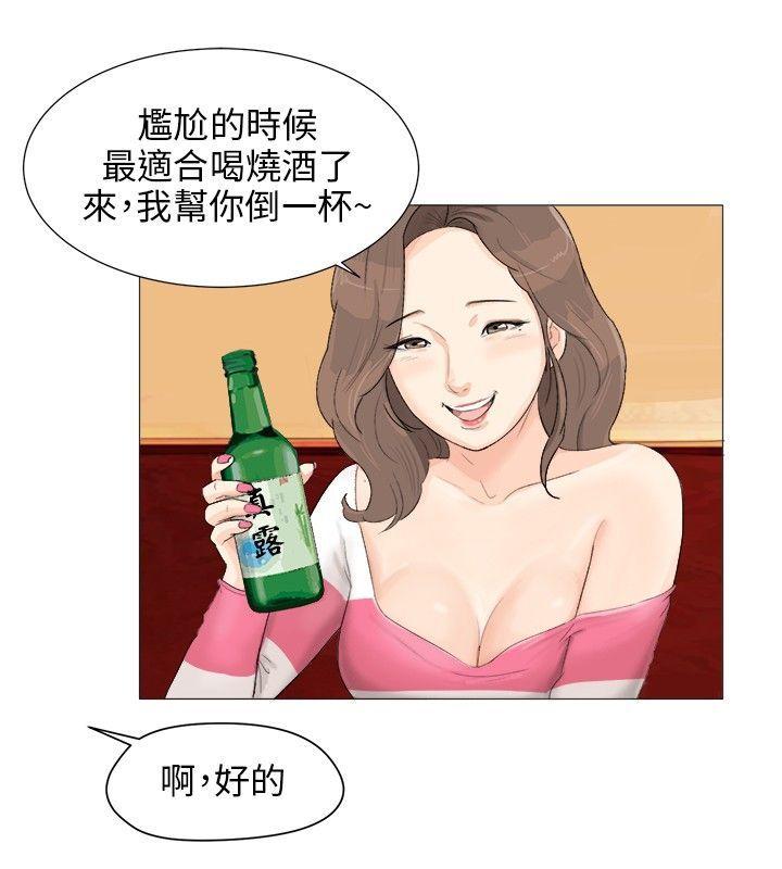 天狐漫画:被刁蛮篮球女羞辱的男主,偶然间得到黄黑黑子漫画富家的图片