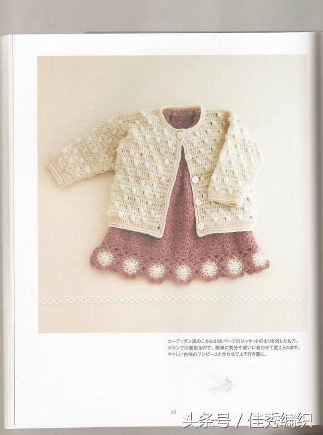 钩针编织技巧|一周钩织宝宝衣服 宝宝钩织小物图解