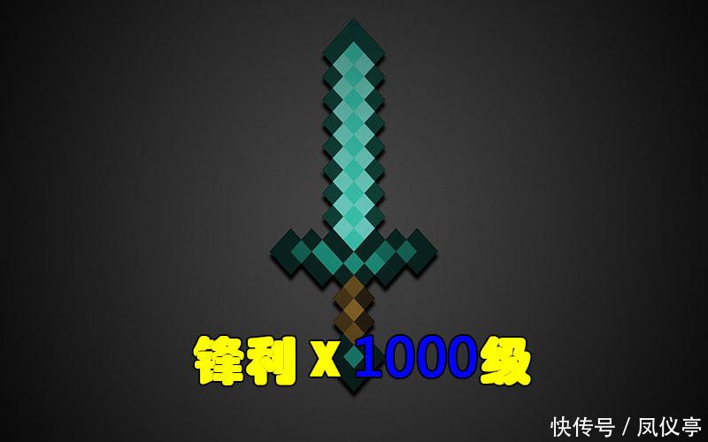 钻石剑是我们在游戏里使用最多次数的武器,在面对一些小怪的