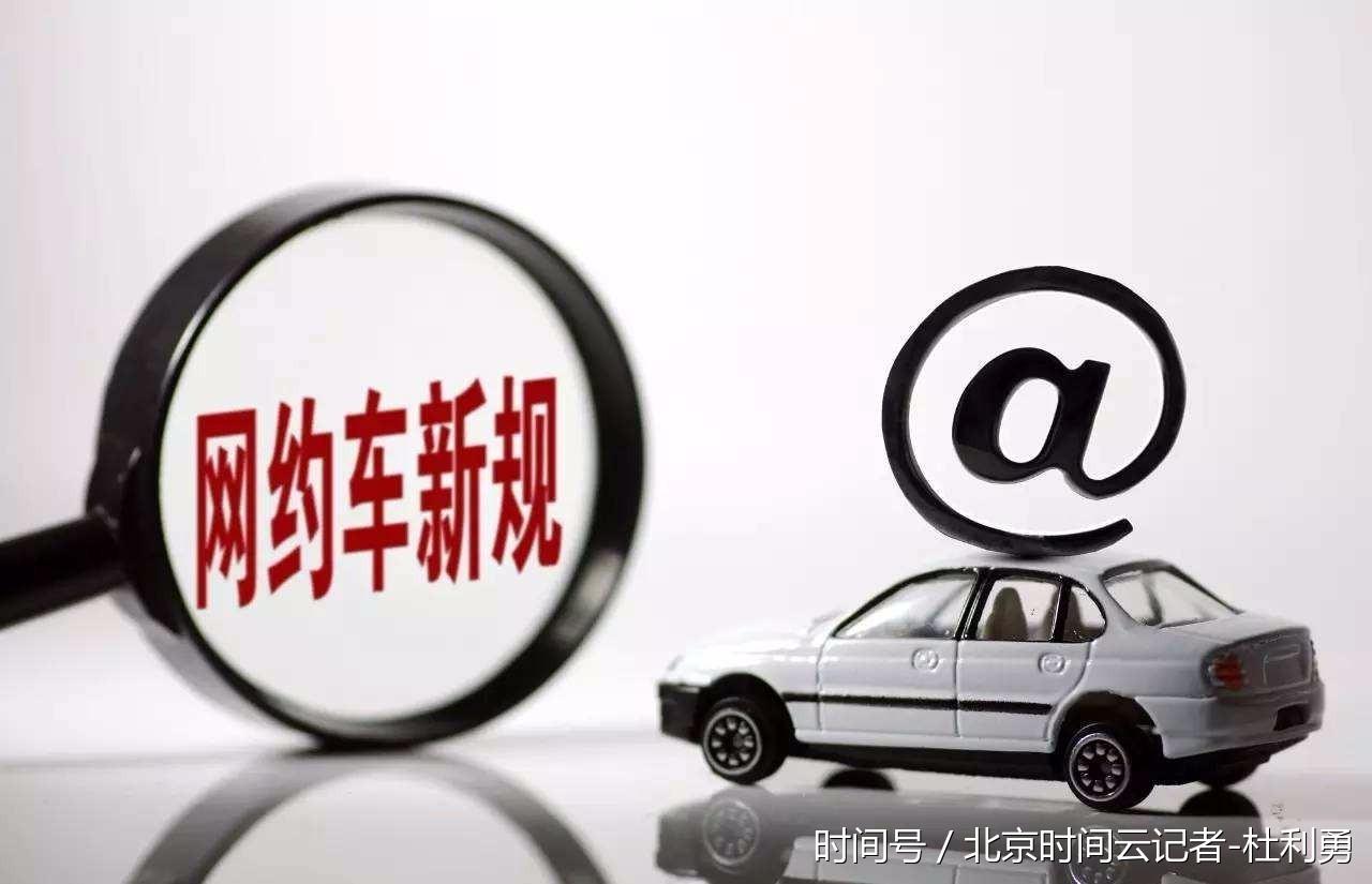 北京网约车新政正式实施 将逐步推进持证上岗
