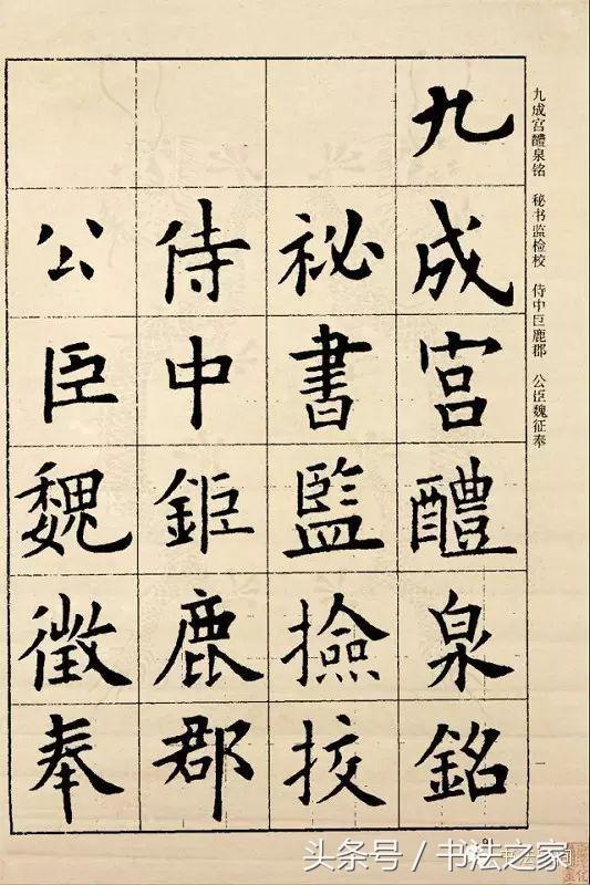 书法|欧阳询《九成宫临习字帖》,初学欧体好资料,高清图片