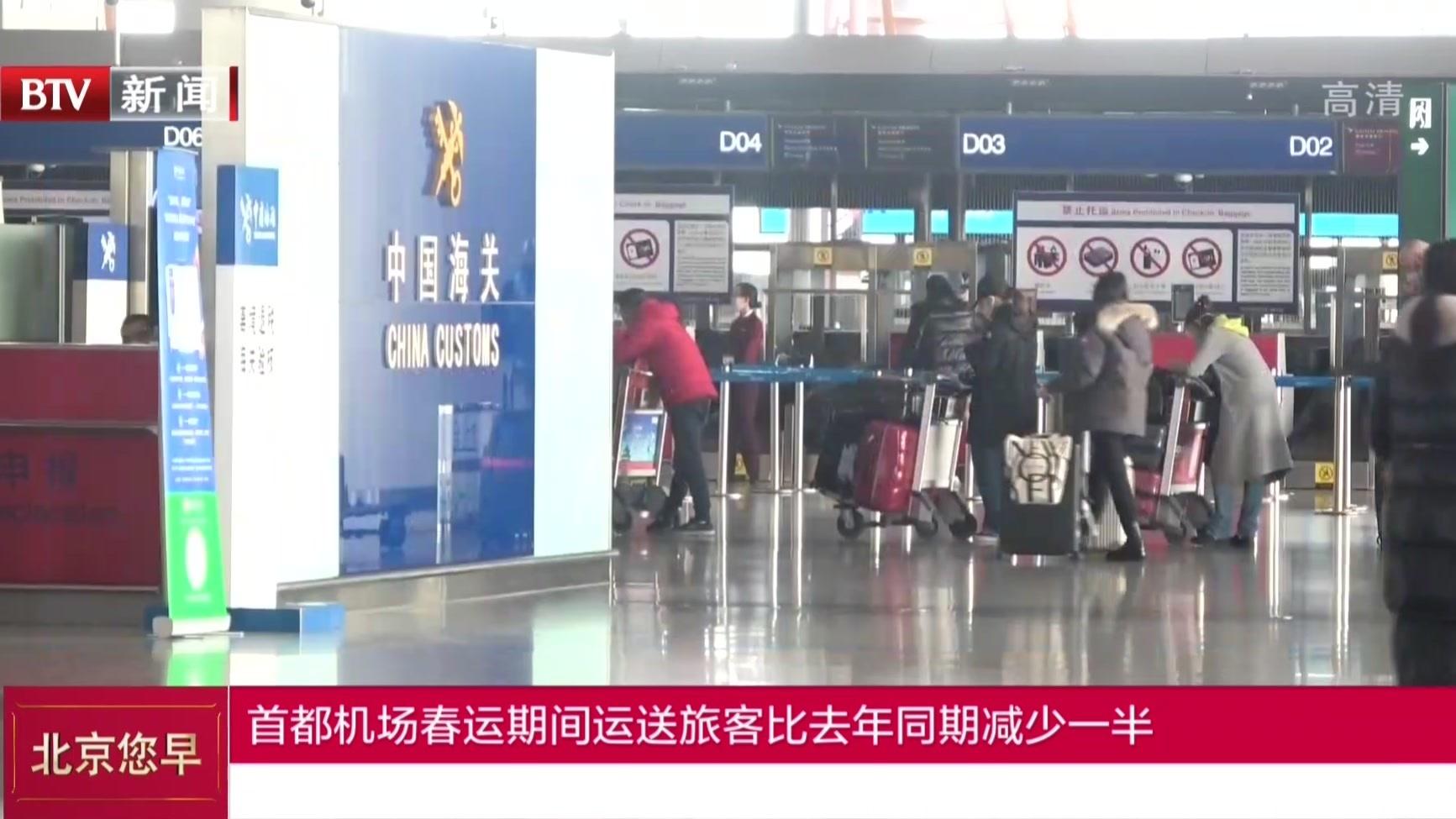 首都机场春运期间运送旅客比去年同期减少一半