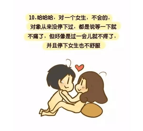 騒女爱爱_男性健康中心:爱爱时女朋友喊疼该怎么做?