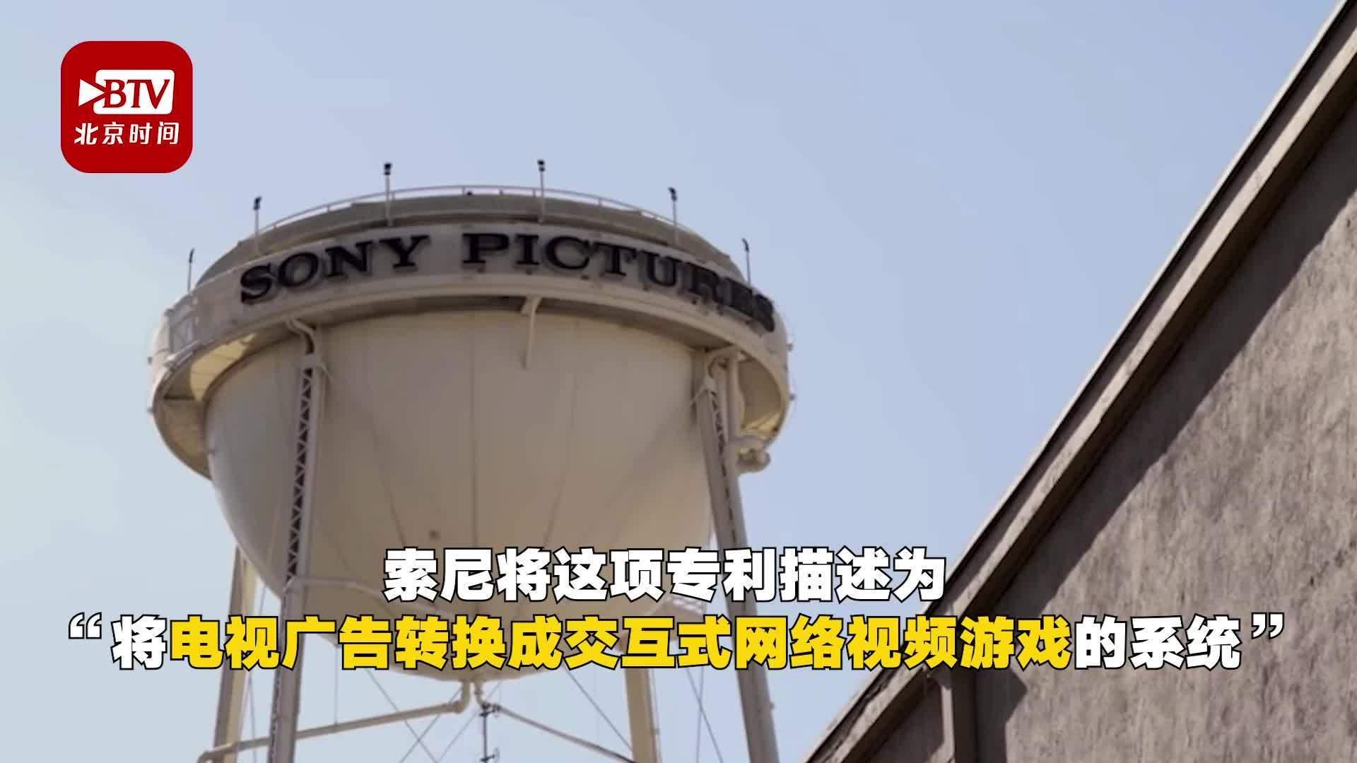 颠覆广告业?#索尼新专利能把广告喊过去# 国内厂商会跟进吗?