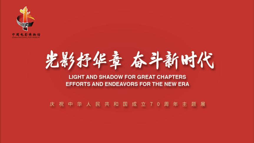 中国电影博物馆重新开馆 开启光影主题展览