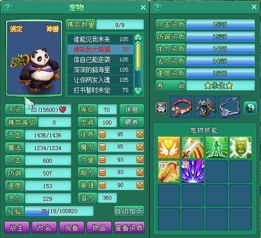 从神武3上线至今,游戏已经推出包含神兽小龙人,神兽玉兔,神兽血精灵等