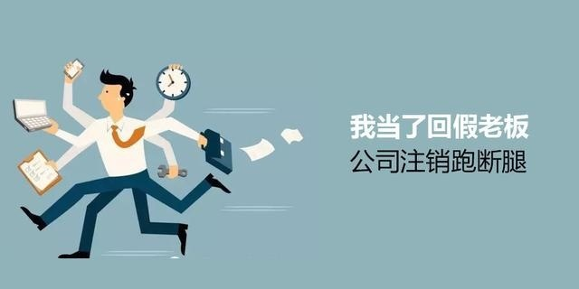 中国正信虚报注册资本1亿元,公司注册容易注销难