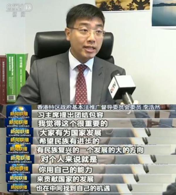 回到香港后,李浩然成为特区政府基本法推广督导委员会的一名成员,用图片