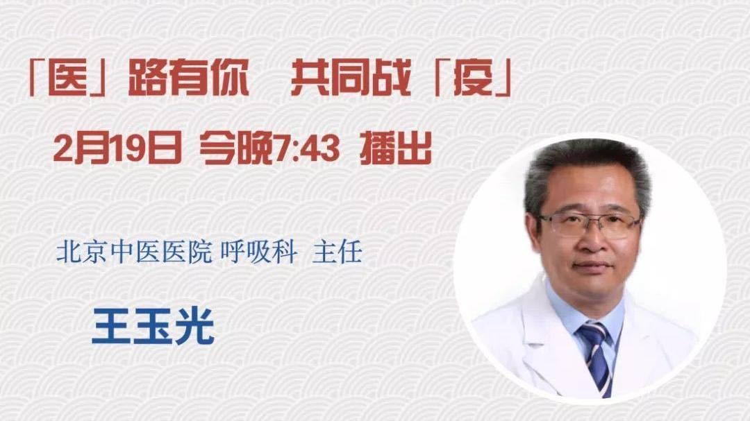 中医治疗新冠肺炎有什么独特之处?呼吸一线大咖告诉您!
